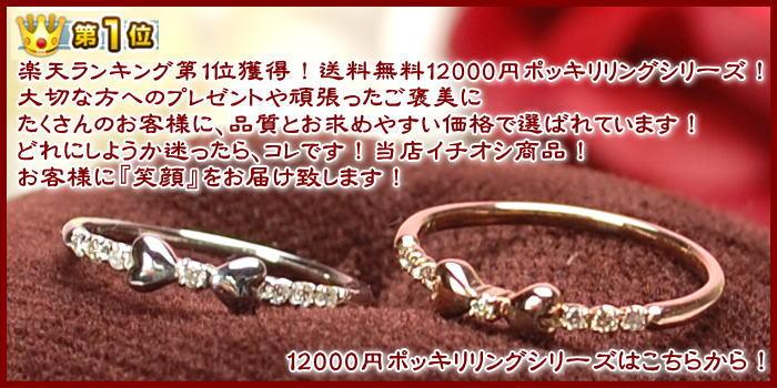 12000円ポッキリリング