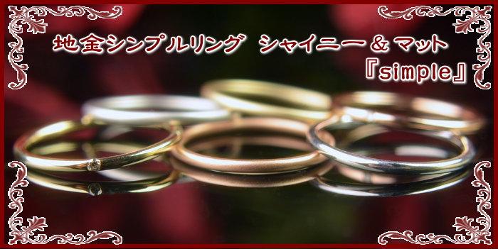 【送料無料】地金リング シャイニー&マット『simple』