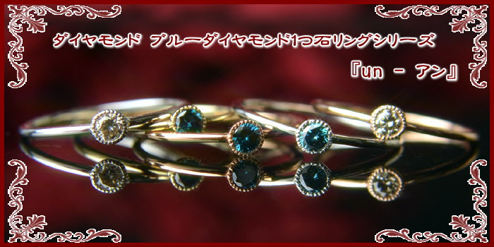 【送料無料】ダイヤモンドリング『un -アン-』