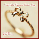 PG pink natural diamond bow ring