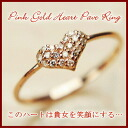 Rakuten ranking 1st place! PG natural diamonds 0.1 ct ハートパヴェリング