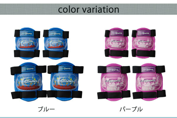 KIDZAMO肘・膝 プロテクターセット【ブルー】【パープル】
