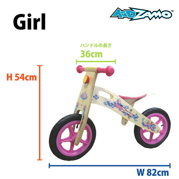 KIDZAMO ウッド バランス バイク【Boys(オートバイ)】【Girls(フラワー)】