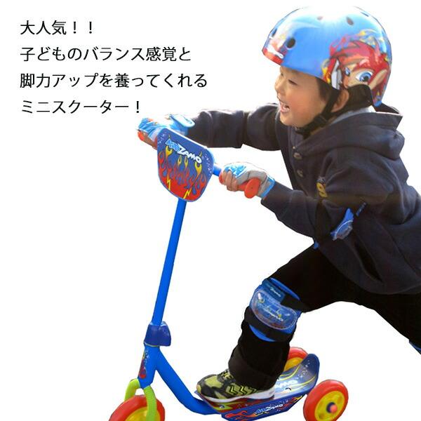KIDZAMO ミニスクーター【ブルー】【ピンク】