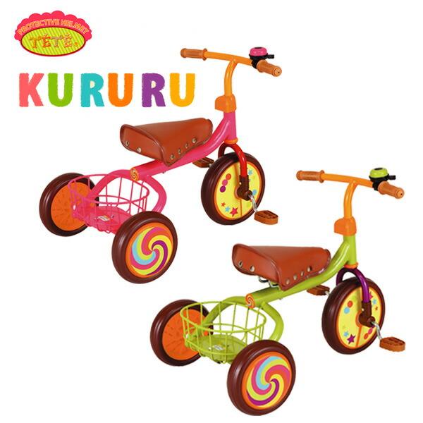TETE 三輪車 KURURU
