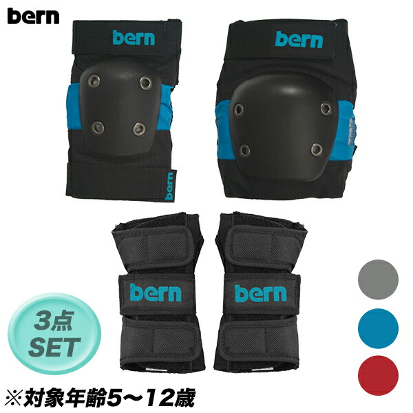 bern/JUNIOR PAD SET