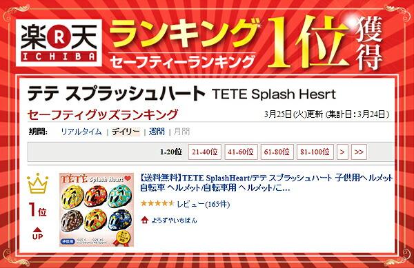 TETESplashHeart(�ƥƥ��ץ�å���ϡ���)