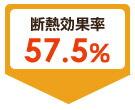 断熱効果率57.5%