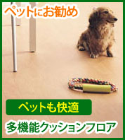 ペットにおあすすめ!消臭機能付きカーペット!