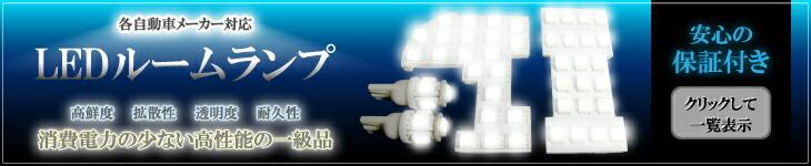 各自動車メーカー対応LEDルームランプ