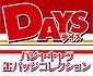 DAYS(デイズ) パジャキャラ缶バッジコレクション