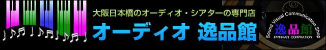 オーディオ逸品館楽天市場支店ロゴ