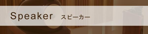 http://item.rakuten.co.jp/audio-nodaya/c/0000000107/