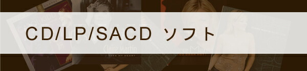 CD/LP/SACD���ե�