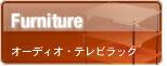 オーディオ・テレビラック
