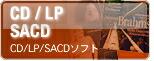 CD/LP/SACDソフト