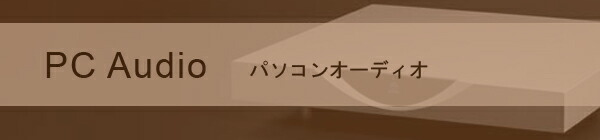 http://item.rakuten.co.jp/audio-nodaya/c/0000000293/