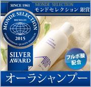 モンドセレクション銀賞受賞 オーラシャンプー
