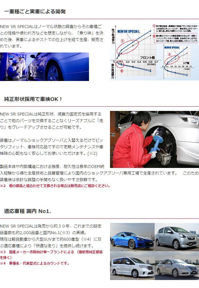 kyb-nsr-info3.jpg