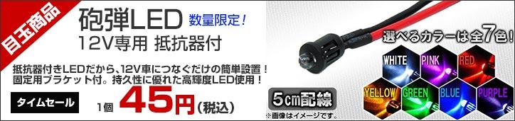 AP 12V���� ���դ� ˤ��LED 5cm���� ���顼���� /�� /�� /�� /�ԥ� /�� /��