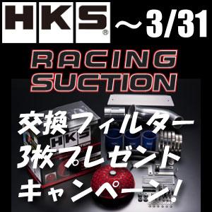HKSキャンペーンバナー