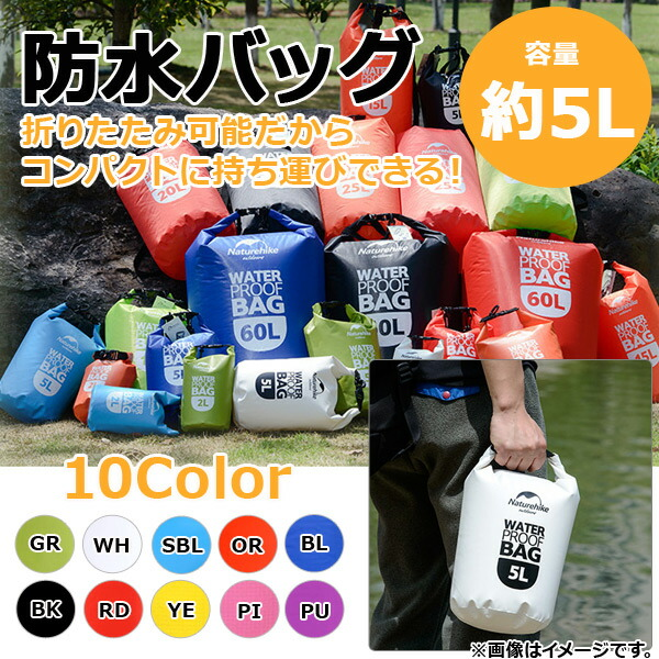 送料無料!AP防水バッグ約5L折りたためるからコンパクトに持ち運び可能!選べる7カラー