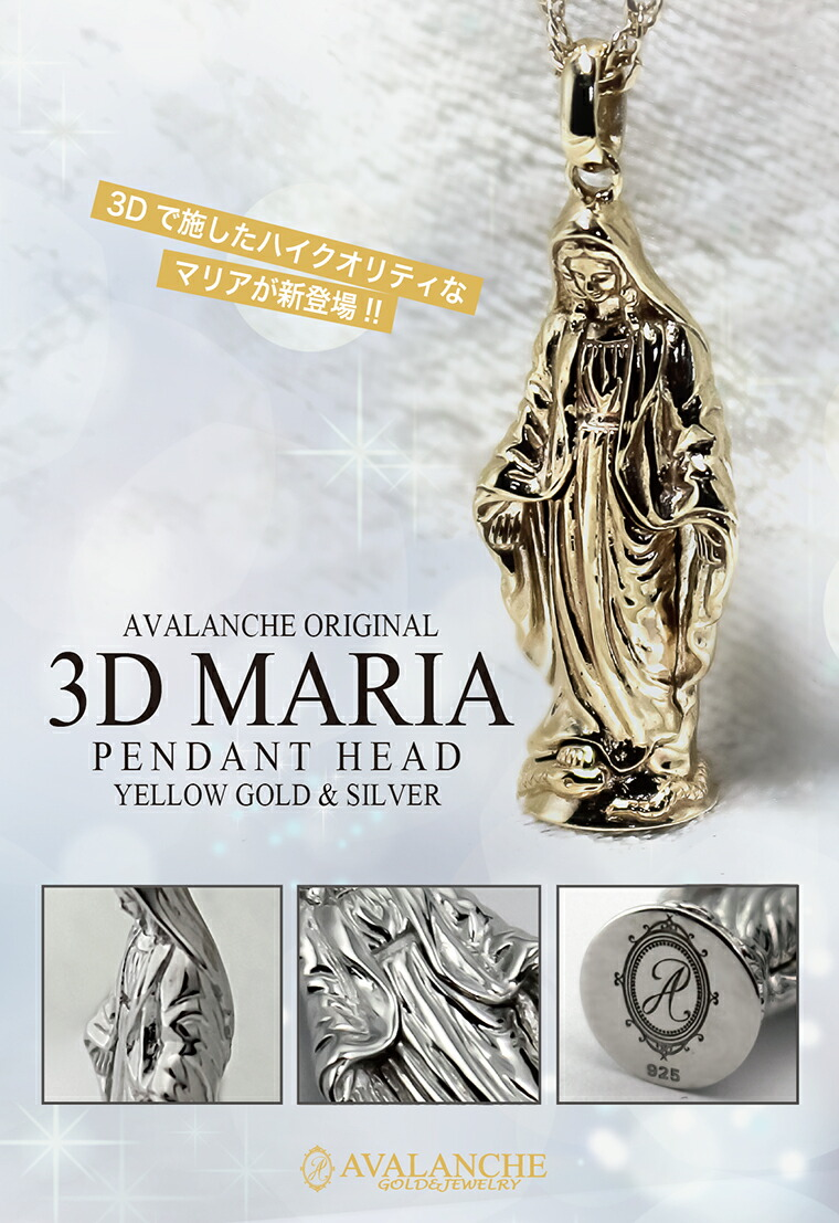 3D MARIA PENDANT HEAD