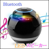 LEDスピーカー