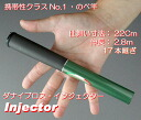 ダナイブロス injector world shortest end dimensions and のべ竿