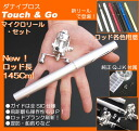 "New! ""Touch & Go micro reel set"""