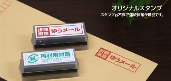 オリジナルスタンプ 業務用 フリマ 封筒