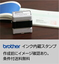 1,850 types of penetration mark / brother 15.9*47.8mm with a built-in stamp ink for receipts