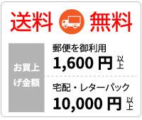 通常郵便900円以上、宅配便・レターパック10000円以上で送料無料