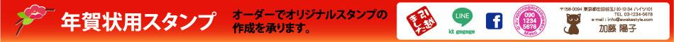 年賀状 スタンプ sns facebook line アドレス 住所印 ゴム印