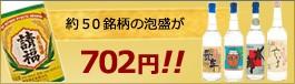 約50銘柄の泡盛が702円!