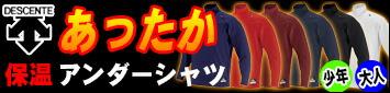 デサントアンダーシャツ