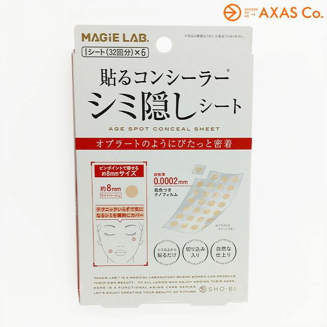 MAGiE LAB(マジラボ) シミ隠しシート 1シート(32回分)×6枚 [メイクアップ小物/メイク雑貨/貼るコンシーラー/chokh,160627]