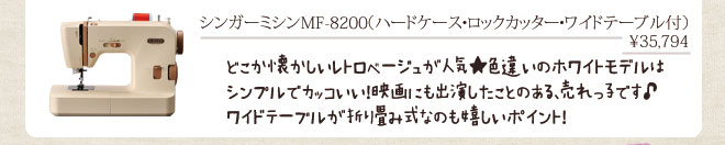 自動糸調子付き電子ミシンシンガーMF8200