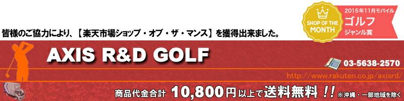 アクシスR&Dゴルフ:レフティ商品も豊富なゴルフ用品専門店と言えばアクシスR&Dゴルフ
