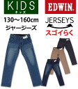 JERSEYS tapered (dad, MOM, kids meal when in LAC, Kawai, cool well!) EDWIN / Edwin / Edwin /JERSEYS / jerseys / er 017k-26_46_14_75
