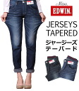 """JERSEYS"" tapered (without cord) / Lac panties cute, new feeling ♪ MissEDWIN / ミスエドウィン / ミスエドウイン /JERSEYS / ジャージーズ / ER107L fs3gm"