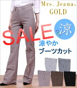 \9975 ⇒ \6195 Haruhi or the bootcut or straw + cool fabric in the spring and summer for! Mrs.Jeana GM-3043 GM3043-02_05_08Lady's