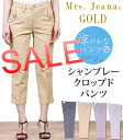 \11550 ⇒ \4212 Chamblee cropped pants and low-rise deepen /Mrs.JeanaGOLD/ misessinagold /GM-3126 MrsJeana--GM3126_02_23_43_08 fs04gm