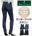 Using the finest cotton Supima tender Fit tender fit skinny / warp! Mrs.Jeana/ ミセスジーナ /MJ-4041 MJ4041_S5_R5_W5 fs3gm