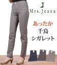 Also neat atmosphere ♪ were cigarette pants Mrs.Jeana( ミセスジーナ ) MrsJeana--MJ4106_81_06_15