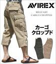 ミリタリーカーゴクロップド pants success can be cropped ☆ AERO ミリタリークロップド pants AVIREX / avirex / 6126011 _ 53 _ 75