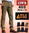 Fall and winter a big success! Behind a warm brushed with straight EDWIN / Edwin / Edwin /WILD FIRE / wildfire /INTERNATIONAL BASIC / international algorithms / 403w_214_275_200_201_226