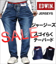 """JERSEYS"" tapered, raki and cool pants, new sense ♪ EDWIN / Edwin / Edwin /JERSEYS / ジャージーズ / ER007 _ 26 _ 46"