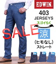 Easy summer material wear cool, cool new sensation jeans ♪ without regular straight pimp EDWIN / Edwin / Edwin /JERSEYS ジャージーズ ER403-cool_598_593_500 fs3gm