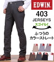 Lac, cool new sensation jeans ♪ without regular straight pimp EDWIN / Edwin / Edwin /JERSEYS ジャージーズ ER403_69_16_14_75_18 fs3gm